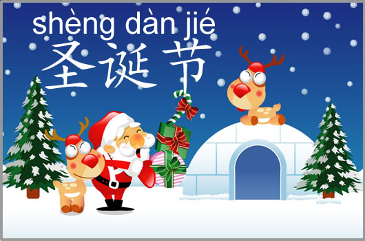 Merry Christmas In Chinese.Merry Christmas Sheng Dan Jie Mainly Magyar A
